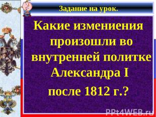 Какие измениения произошли во внутренней политке Александра I Какие измениения п