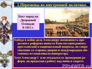Победа в войне дала Александру возможность про-должить реформы-вввести Конституц