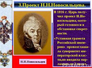 В 1816 г. Царь полу-чил проект Н.Но-восильцова,-кото-рый готовился в обстановке