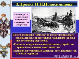 Без его одобрения Аимператор не мог подписывать законы.Проект предоставлял гражд