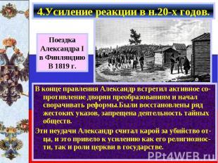 В конце правления Александр встретил активное со-противление дворян преобразован