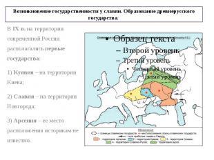 Возникновение государственности у славян. Образование древнерусского госуд