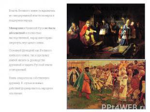 Власть Великого князя складывалась из самодержавной власти монарха и поддержки н