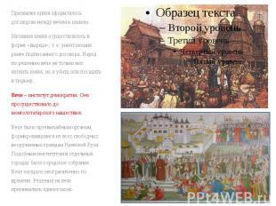 Призвание князя оформлялось договором между вечем и князем. Призвание князя офор