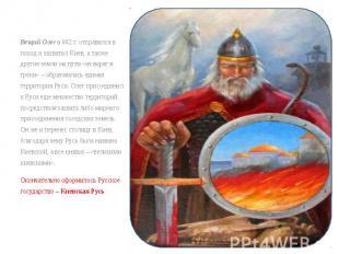 Вещий Олег в 882г. отправился в поход и захватил Киев, а также другие земл