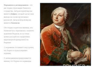 Норманизм и антинорманизм – это две теории образования Киевского государства. Ав
