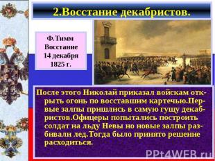 После этого Николай приказал войскам отк-рыть огонь по восставшим картечью.Пер-в