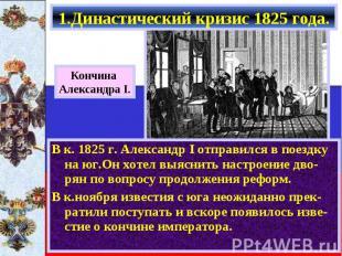 В к. 1825 г. Александр I отправился в поездку на юг.Он хотел выяснить настроение