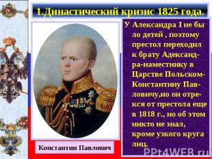 У Александра I не бы ло детей , поэтому престол переходил к брату Адександ-ра-на