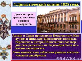 Армия и Сенат присягнули Константину.Меж ду ним и Николаем Павловичем возникла п