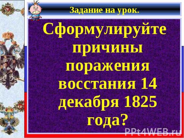 Сформулируйте причины поражения восстания 14 декабря 1825 года? Сформулируйте причины поражения восстания 14 декабря 1825 года?