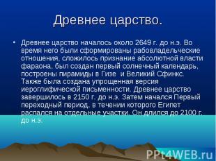 Древнее царство началось около 2649 г. до н.э. Во время него были сформированы р