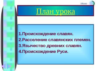 План урока 1.Происхождение славян. 2.Расселение славянских племен. 3.Язычество д