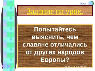 Задание на урок. Попытайтесь выяснить, чем славяне отличались от других народов