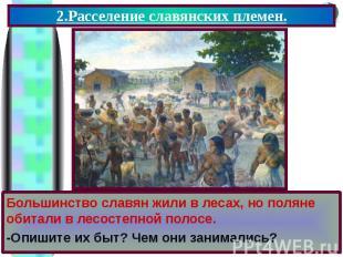 2.Расселение славянских племен. Большинство славян жили в лесах, но поляне обита
