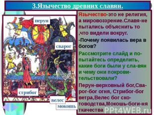3.Язычество древних славян. Язычество-это не религия, а мировоззрение.Славя-не п