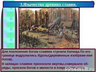 3.Язычество древних славян. Для поклонения богам славяне строили Капища.По его г