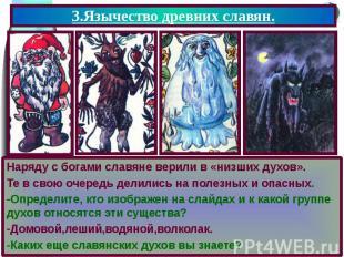 3.Язычество древних славян. Наряду с богами славяне верили в «низших духов». Те