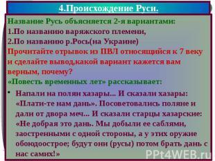 4.Происхождение Руси. Название Русь объясняется 2-я вариантами: 1.По названию ва