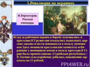 Вслед за рабочими окраин в борьбу втягивались и крестьяне.В Грузии они отказалис