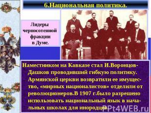 Наместником на Кавказе стал И.Воронцов-Дашков проводивший гибкую политику. Армян