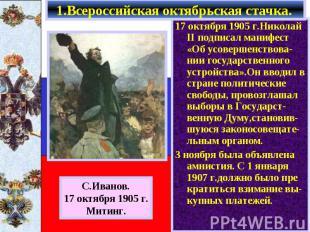 17 октября 1905 г.Николай II подписал манифест «Об усовершенствова-нии государст