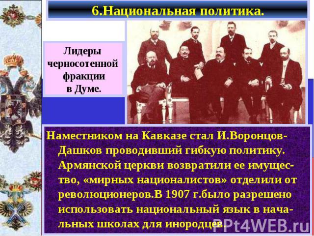 Наместником на Кавказе стал И.Воронцов-Дашков проводивший гибкую политику. Армянской церкви возвратили ее имущес-тво, «мирных националистов» отделили от революционеров.В 1907 г.было разрешено использовать национальный язык в нача-льных школах для ин…