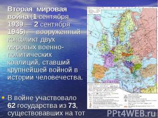 Вторая мировая война (1 сентября 1939— 2 сентября 1945)— вооружённый