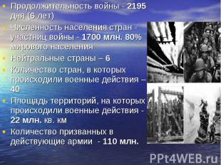 Продолжительность войны - 2195 дня (6 лет) Продолжительность войны - 2195 дня (6