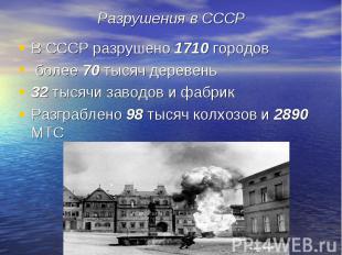 В СССР разрушено 1710 городов В СССР разрушено 1710 городов более 70 тысяч дерев