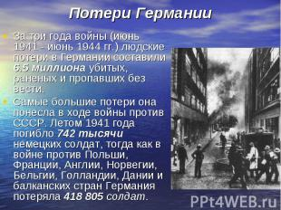 За три года войны (июнь 1941 - июнь 1944 гг.) людские потери в Германии составил