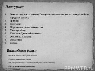 1152-1187 гг. - княжение в Галиче Ярослава Осмомысла; 1229-1264 гг. - княжение Д