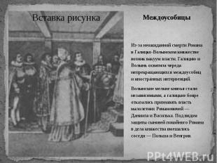 Междоусобицы Из-за неожиданной смерти Романа в Галицко-Волынском княжестве возни
