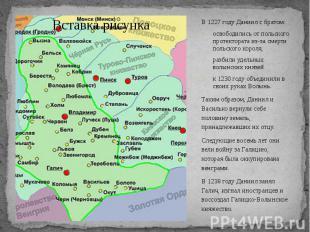 В 1227 году Даниил с братом: В 1227 году Даниил с братом: освободились от польск
