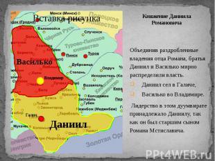 Княжение Даниила Романовича Объединив раздробленные владения отца Романа, братья