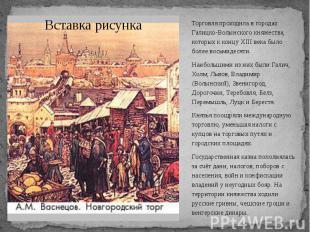 Торговля проходила в городах Галицко-Волынского княжества, которых к концу XIII
