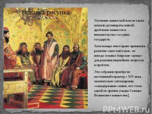 Усилению княжеской власти также мешали дуумвираты князей, дробление княжеств и в