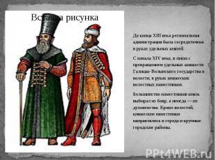 До конца XIII века региональная адмнистрация была сосредоточена в руках удельных