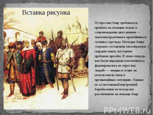 От простых бояр требовалось прибыть на позиции только в сопровождении двух воино