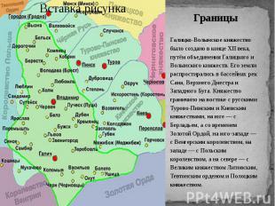 Границы Галицко-Волынское княжество было создано в конце XII века, путём объедин