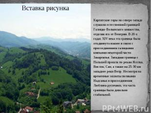 Карпатские горы на северо-западе служили естественной границей Галицко-Волынског