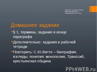 § 1, термины, задание в конце параграфа § 1, термины, задание в конце параграфа
