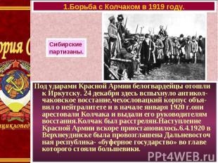 Под ударами Красной Армии белогвардейцы отошли к Иркутску. 24 декабря здесь вспы