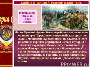 Части Красной Армии были переброшены на юг и на чали штурм Перекопского перешейк