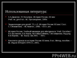 Использованная литература: А.А.Данилов Л.Г.Косулина История России, ХХ век: Учеб