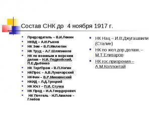 Состав СНК до 4 ноября 1917 г. Председатель – В.И.Ленин НКВД – А.И.Рыков НК Зем