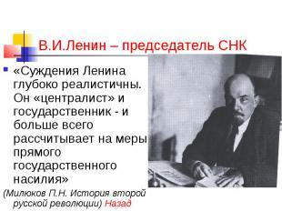 В.И.Ленин – председатель СНК «Суждения Ленина глубоко реалистичны. Он «централис