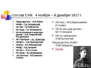 Состав СНК 4 ноября – 9 декабря 1917 г. Председатель – В.И.Ленин НКВД – Г.И. Пет