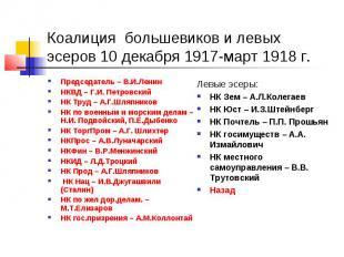 Коалиция большевиков и левых эсеров 10 декабря 1917-март 1918 г. Председатель –