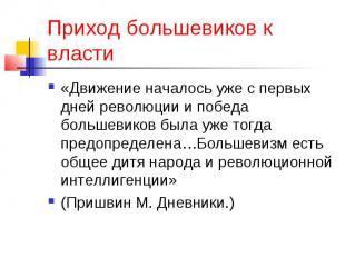 Приход большевиков к власти «Движение началось уже с первых дней революции и поб